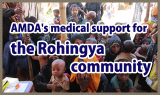 AMDA's continued medical support for the Rohingya community