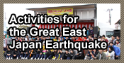 Reconstruction Activities for the Great East Japan Earthquake